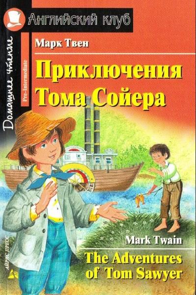 The Adventures of Tom Sawyer (Английский клуб)